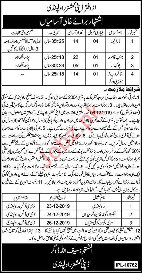 Deputy Commissioner Office Jobs 2019 in Rawalpindi