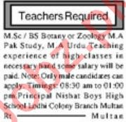 Male & Female Teachers Jobs 2019 in Multan