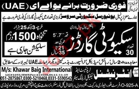 Universal Security Services Jobs 2019 in UAE