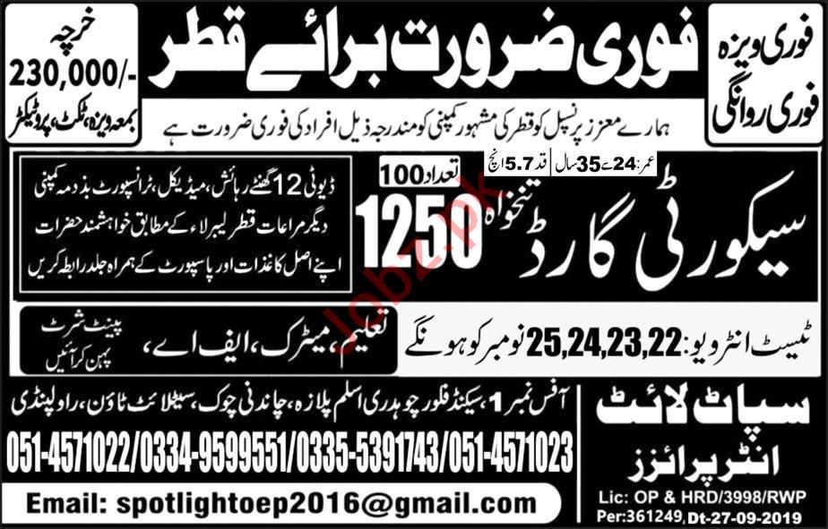 Security Guards Jobs 2019 In Qatar 2021 Job Advertisement Pakistan