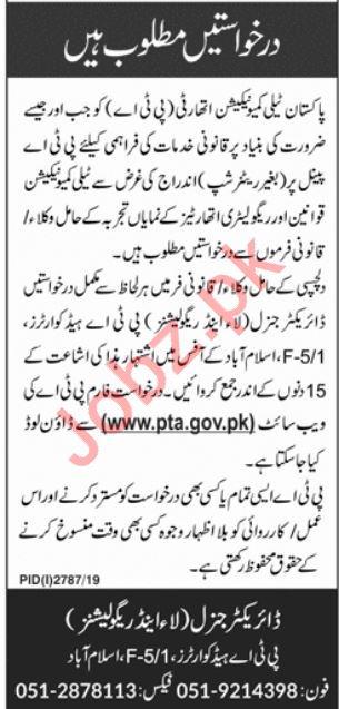 Pakistan Telecommunication Authority PTA Job in Islamabad