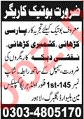 Boutique Worker Jobs 2019 in Lahore
