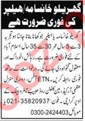 House Staff Jobs 2019 in Karachi