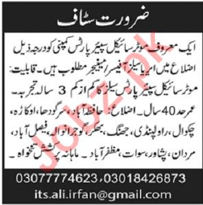 Area Sales Officer & Area Sales Manager Jobs 2019