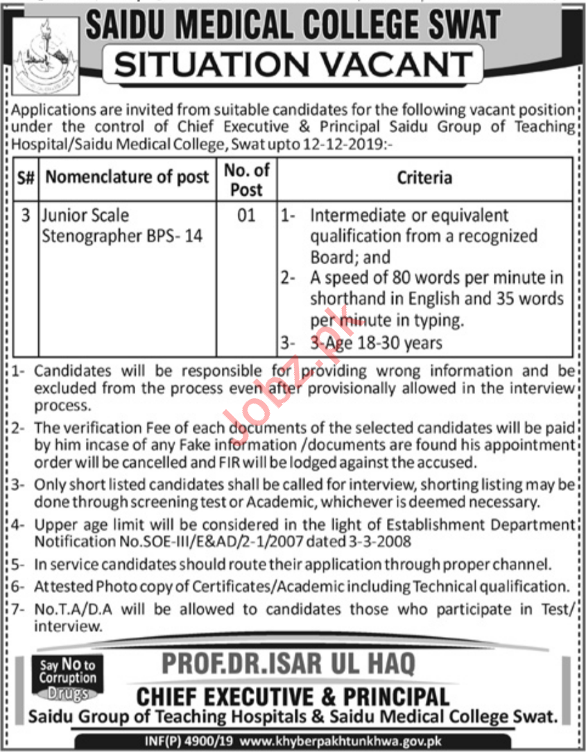 Saidu Medical College Swat KPK Job For Stenographer