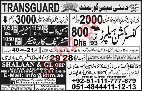 Transguard Semi Government Company Jobs For Dubai UAE