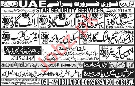 Lifeguard & Admin Clerk Jobs 2019 in UAE