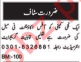 Accountant Job 2019 In Multan