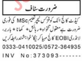 Pakistan Army Cadet College Job For Teaching Staff in Attock