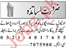 Urdu Tutor Job 2019 For House in Lahore