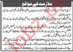 Pak Plasti Pack Industries Pvt Ltd Jobs 2019 in Karachi