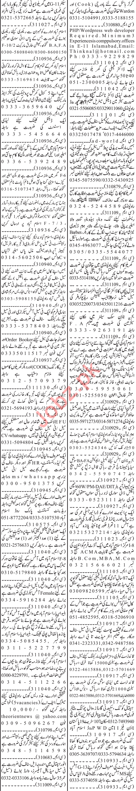 Jang Sunday Classified Ads 1st Dec 2019 for General Staff