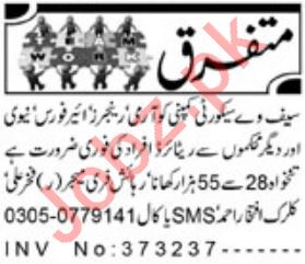 Security Guards & Drivers Jobs 2019 in KPK