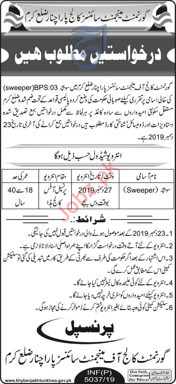 Government Management Sciences College Sweeper Jobs 2020
