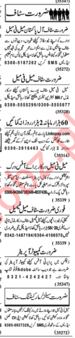 Computer Operator Sales & Marketing Staff Jobs in Lahore