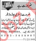 Distributor Jobs in Private Company