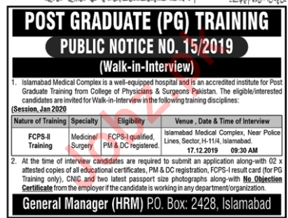 Islamabad Medical Complex FCPS Training 2020