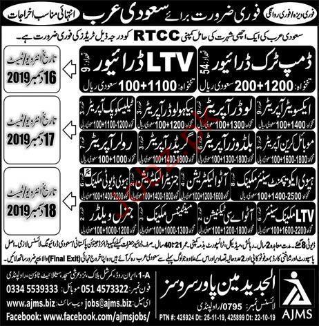 RTCC Construction Company Jobs in Saudi Arabia +
