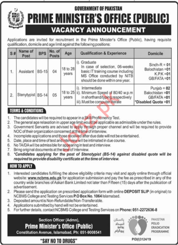 Prime Minister Office Public Jobs 2019 in Islamabad