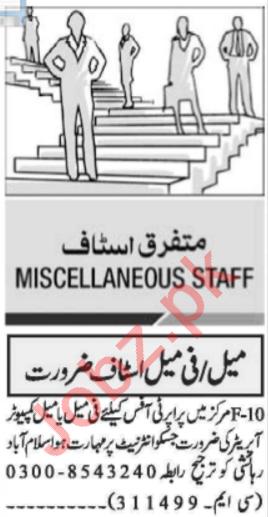 Computer Operator Job 2019 in Islamabad