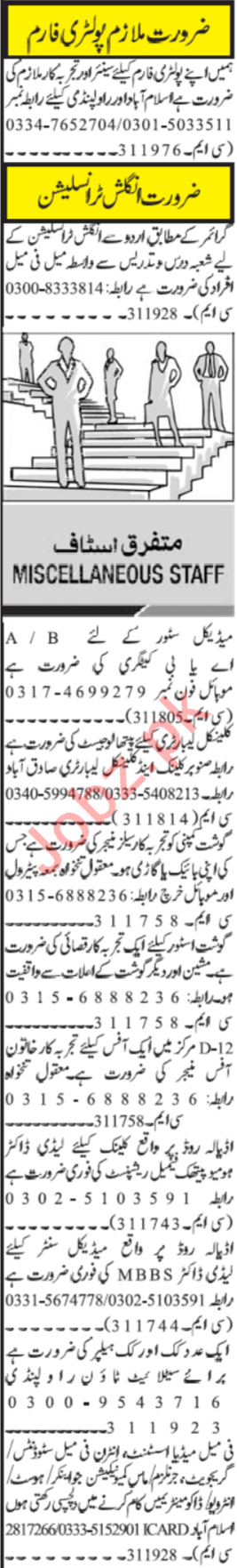 Daily Jang Miscellaneous Staff Jobs 2020 in Islamabad