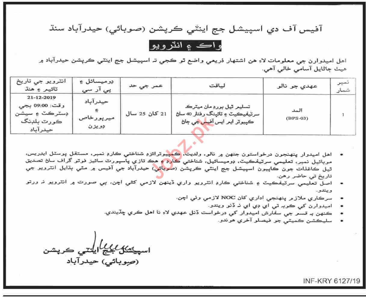 Special Judge & Anti Corruption Naib Qasid Jobs 2020