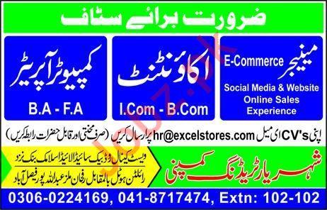 Shaharyar Trading Company Jobs 2020 in Faisalabad