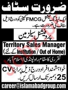 National FMCG Company Jobs in Islamabad & Rawalpindi