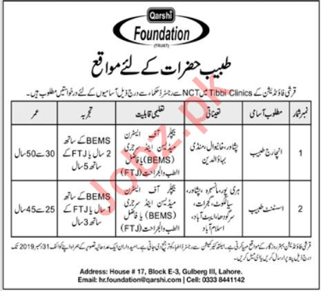 Qarshi Foundation Lahore Jobs 2020 for Tabeeb