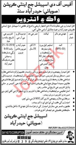 Naib Qasid Jobs in Special Judge & Anti Corruption