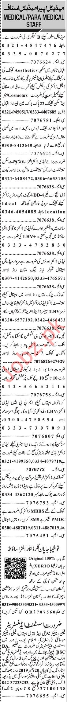 Jang Sunday Classified Ads 15th Dec 2019 for Medical Staff