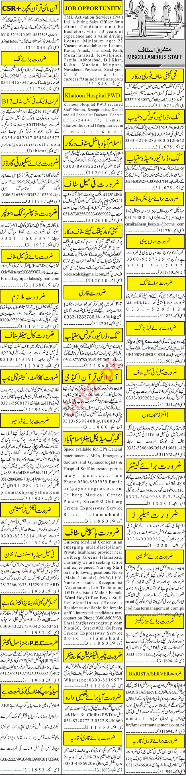 Jang Sunday Classified Ads 15th Dec 2019 for General Staff
