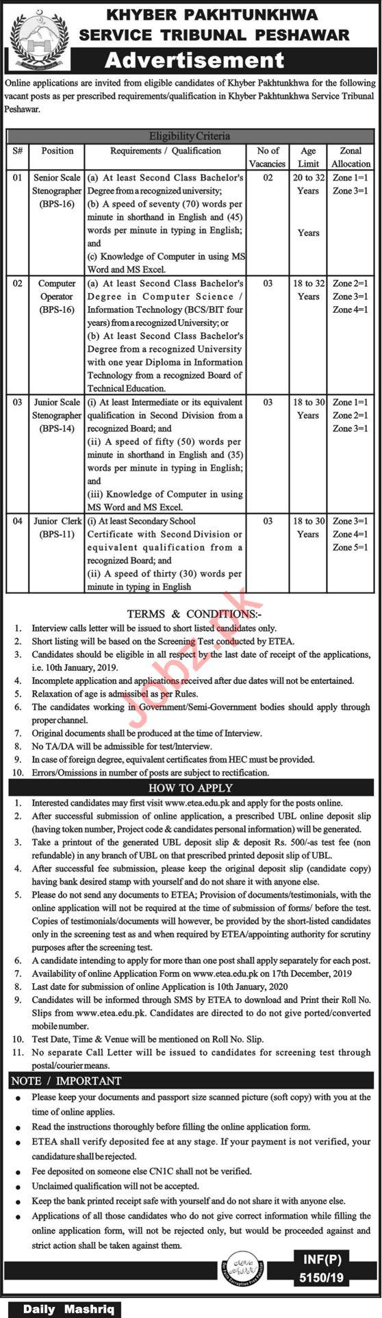 Khyber Pakhtunkhwa Service Tribunal Jobs 2020