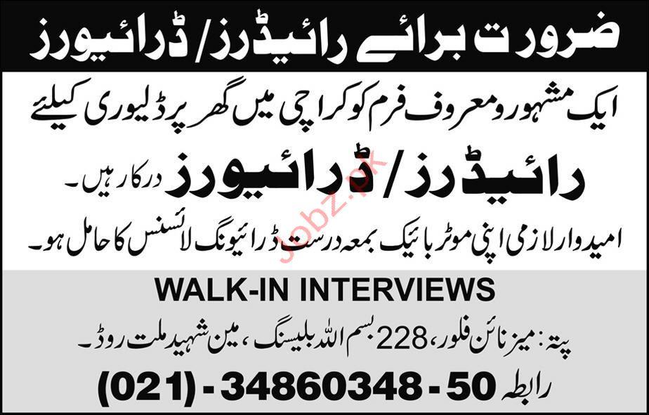 Maiz Nine Flour Karachi Jobs
