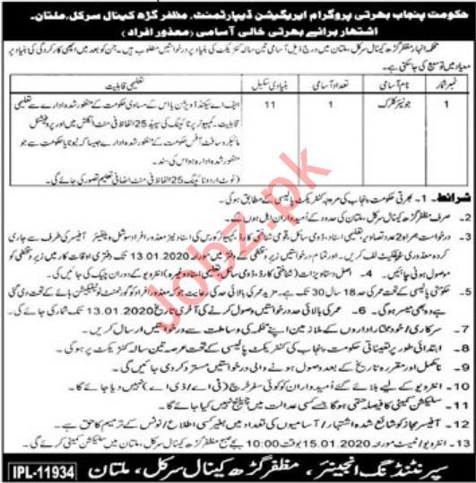 Irrigation Department Job For Junior Clerk in Multan