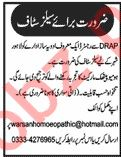 Sales Staff Jobs 2020 in Homeopathic Company