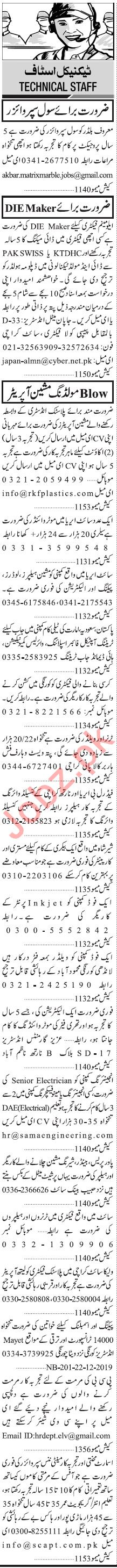 Jang Sunday Classified Ads 22 Dec 2019 for Technical Staff