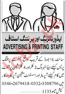Jang Sunday Classified Ads 22 Dec 2019 for Printing Staff