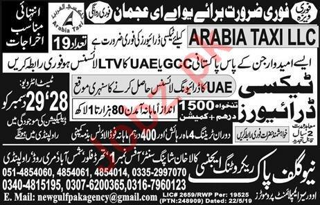 New Gulf Pak Recruitment Agency Ajman Jobs in UAE