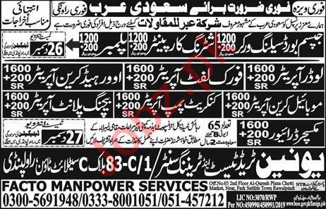 Facto Manpower Overseas Saudi Arabia Jobs