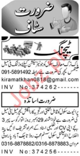 Daily Aaj Newspaper Classified Teaching Jobs in Peshawar