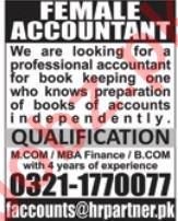 HRPartner Recruitment Business Solutions Job 2020 in Lahore