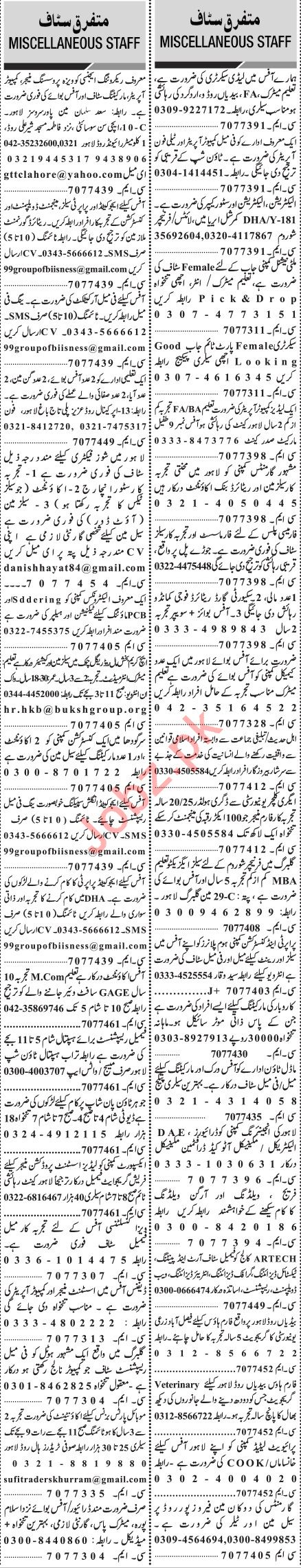 Jang Sunday Classified Ads 29 Dec 2019 for Miscellaneous