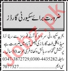 Security Guards Jobs Career Opportunity in Faisalabad