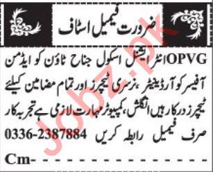 OPVG International School Jobs 2020 in Quetta Balochistan