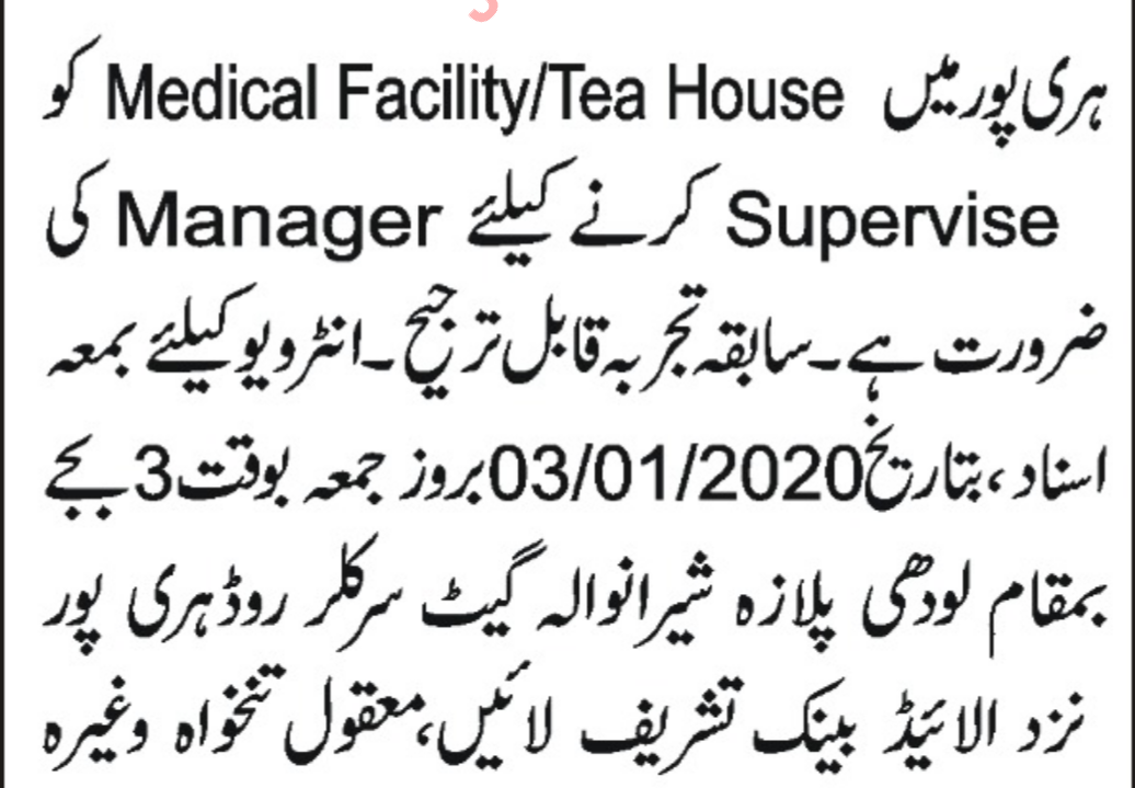 Manager Job For Medical Facility & Tea House in Haripur KPK