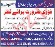 Machine Operator LTV Driver HTV Driver Jobs in Qatar