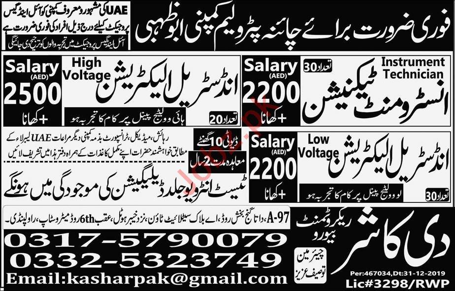 Technical Staff Jobs in Abu Dhabi
