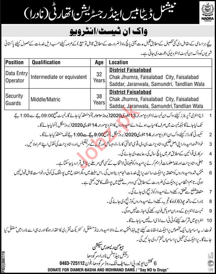 NADRA Data Entry & Security Guard Jobs Interviews 2020