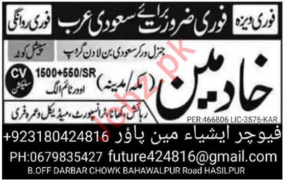 Saudi Bin Ladin Group Jobs For General Workers